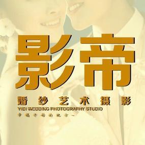 影帝国际婚纱艺术摄影(珠海店)