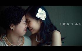 JAVISION感人婚礼电影混剪《想家了吗》