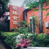 武汉龟缘会馆