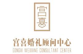 宫喜婚礼顾问中心金地店