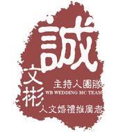 中国诚主持人团队