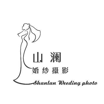 徐州山澜婚纱摄影