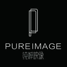 纯粹映像旅拍婚纱PURE STUDIO
