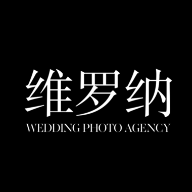 维罗纳婚纱摄影工作室