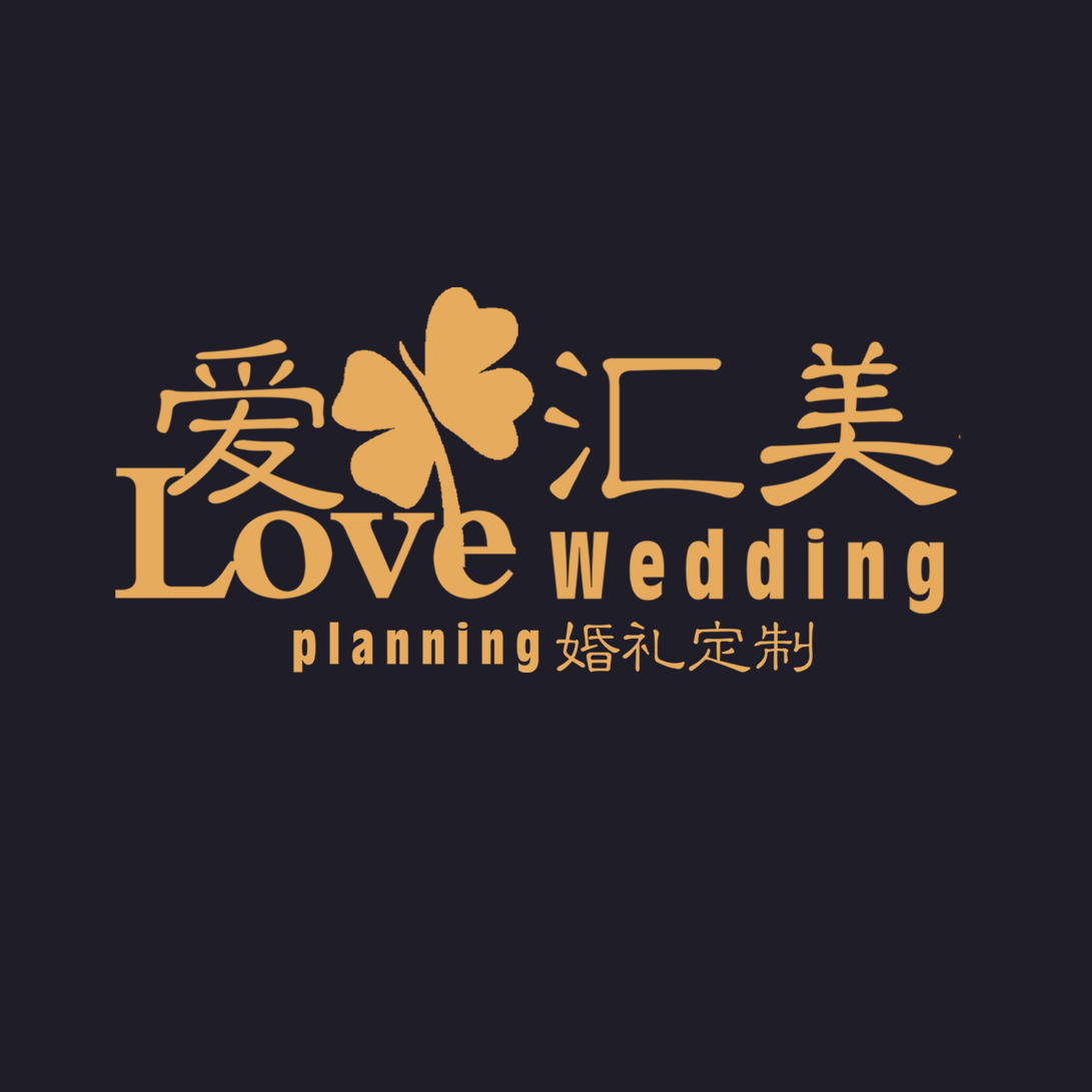 爱汇美婚礼定制