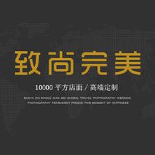 致尚完美全球旅拍-丽江大理店