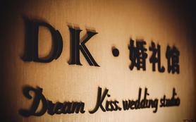 DK婚礼跟妆