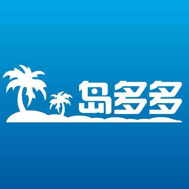 岛多多全球旅拍哈尔滨站