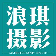 浪琪婚纱摄影重庆总店