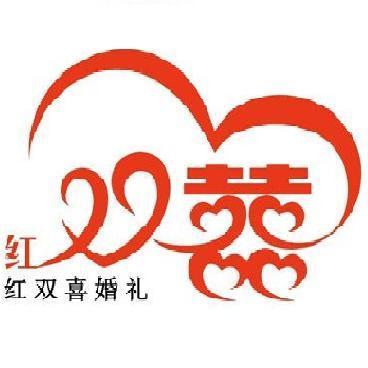 沧州红双喜婚礼会馆