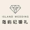 岛屿纪高定婚礼策划