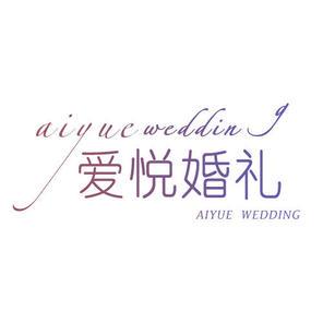 济南爱悦婚礼