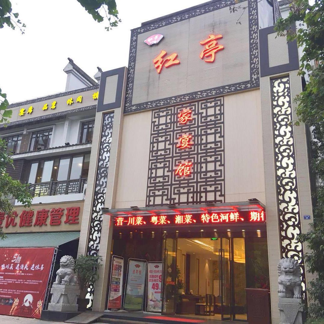 红亭喜宴中心
