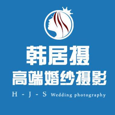 韩居摄高端婚纱摄影