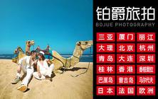 【铂爵旅拍】三亚厦门深圳北京杭州丽江大理青岛大连