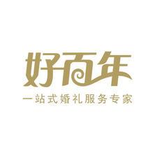 深圳市好百年婚礼策划中心