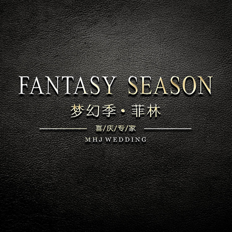 梦幻季婚庆(合肥总部)