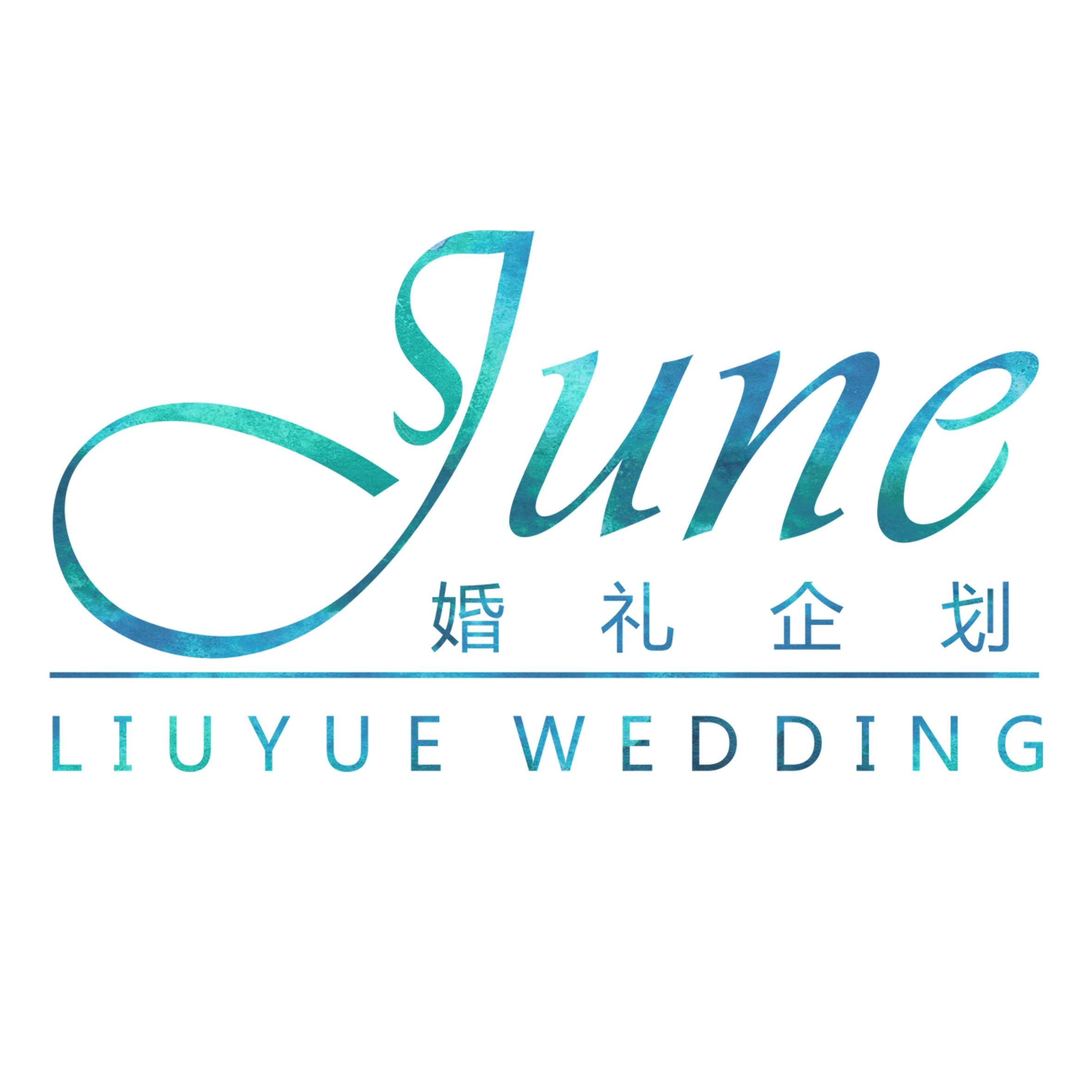 六月婚礼策划