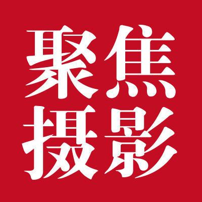 聚焦摄影(北京总店)