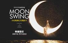 MOONSWING网红月亮秋千