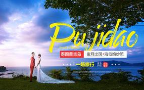 【重庆+泰国普吉岛】6套服装+底片全送+婚纱3件