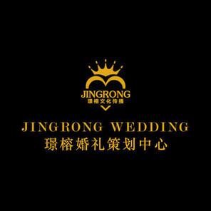 璟榕婚礼策划中心