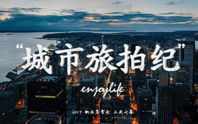 【城市旅拍纪】纽约纽约婚纱新开户送彩金网站大全精选推荐