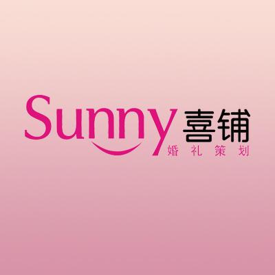 Sunny喜铺婚礼策划深圳店