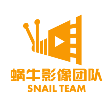 蜗牛影像团队