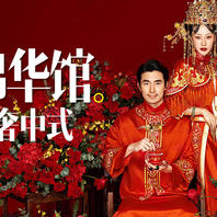 【人气】4服4造,中式红色经典主题+国画风格畅拍