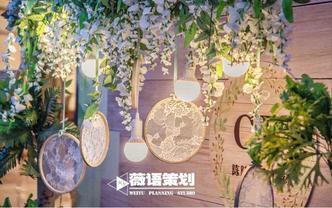 【薇语策划】--小森系婚礼