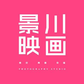 景川映画摄影工作室(成都总店)