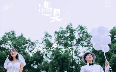 【皇家丽人摄影】客片- 感谢Mr孙Miss刘