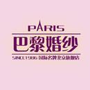 巴黎婚纱国际旗舰店