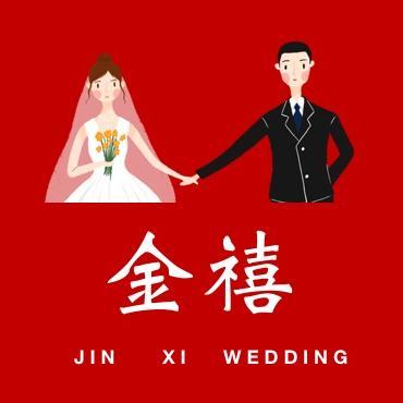 金禧定制婚礼