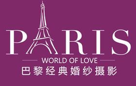 巴黎经典婚纱新开户送彩金网站大全总店