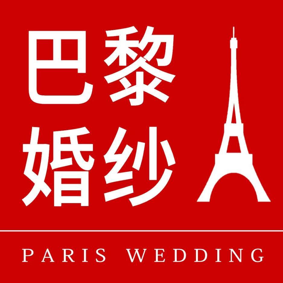 巴黎婚纱摄影(龙岗总店)
