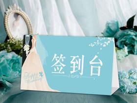 蒂芙尼 -蓝色主题婚礼