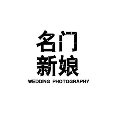 名门新娘婚纱摄影轻奢化定制