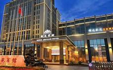 索菲斯 锦苑宾馆