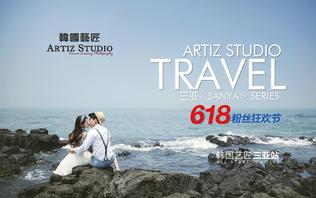 韩国艺匠全球旅拍--三亚站