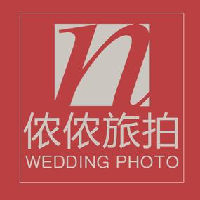 玉环侬侬旅拍婚纱摄影