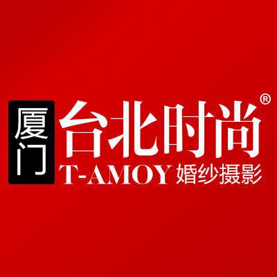 厦门台北时尚婚纱摄影(旗舰店)