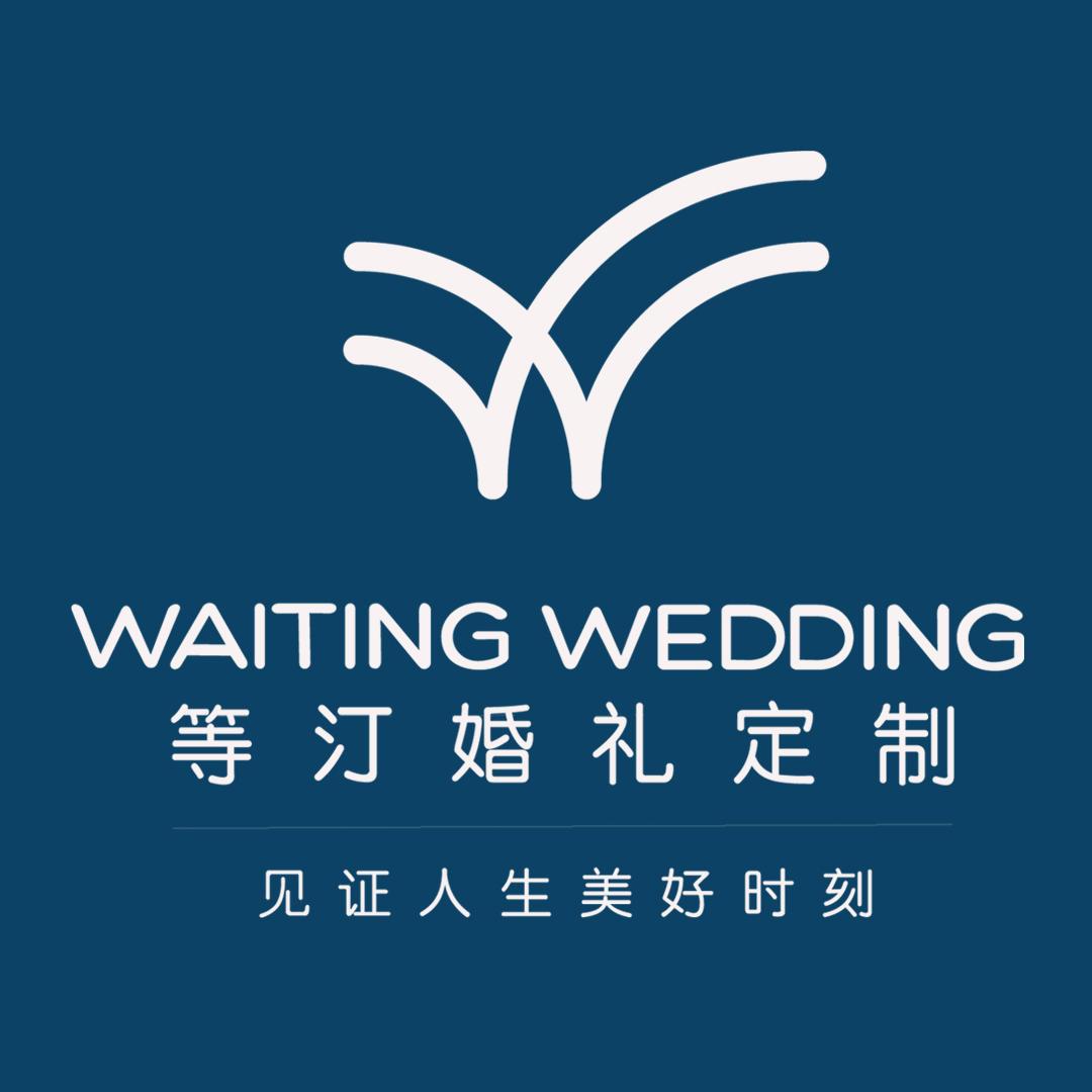 WAITING 等汀婚礼定制