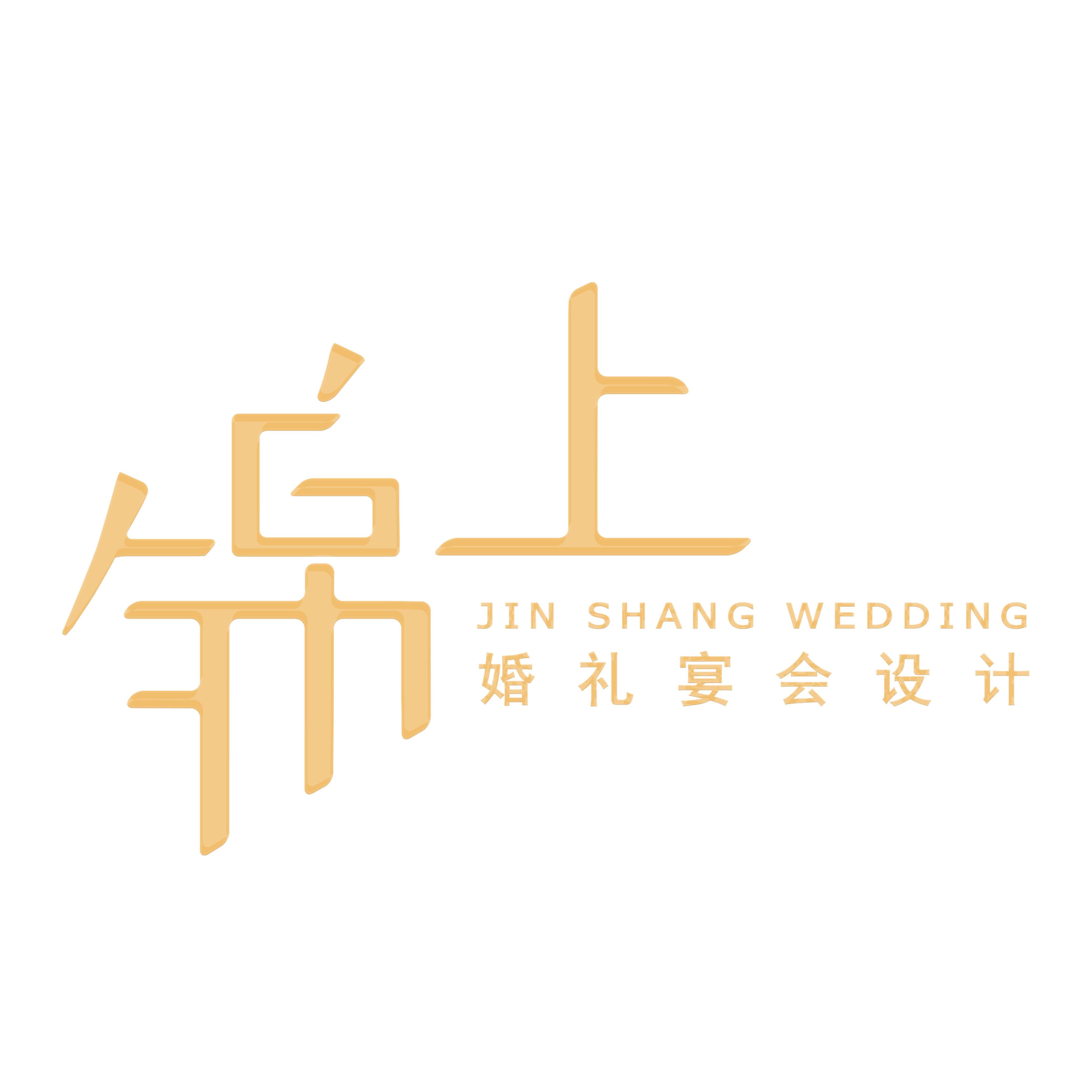 太原锦上婚礼宴会设计