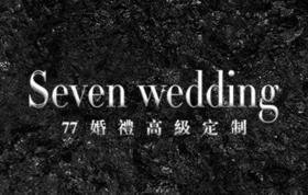 77婚礼高级定制
