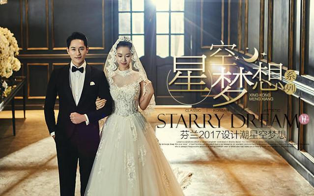 星空梦想系列之星光婚礼 好莱坞复古风与现代风