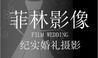 菲林纪实婚礼摄影