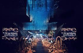 米莱时尚婚礼设计《海城星澜》