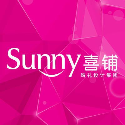 Sunny喜铺婚礼设计集团